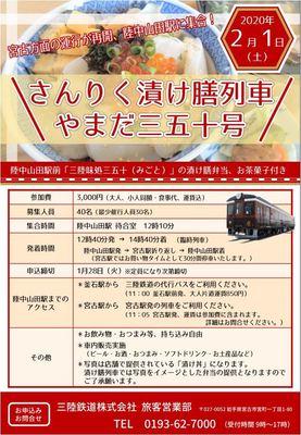 三五十列車.JPG