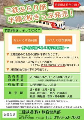 三鉄ぶらり旅半額きっぷ.jpg