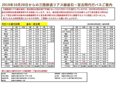 三鉄バス10月28日以降.jpg