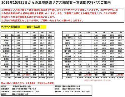 三鉄代行バス1021以降.JPG