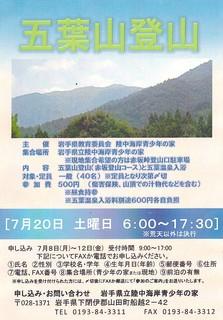 五葉山登山.jpg