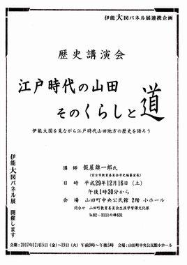 伊能展講演会.jpg