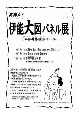 伊能忠敬展(白).jpg