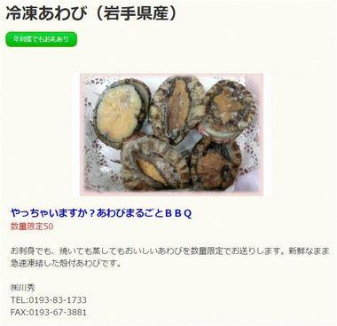 冷凍アワビ.JPG