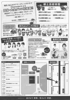 北上スポーツフェスタ(裏).jpg