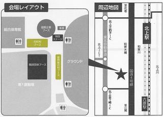 北上スポーツフェスタ(裏)地図.jpg