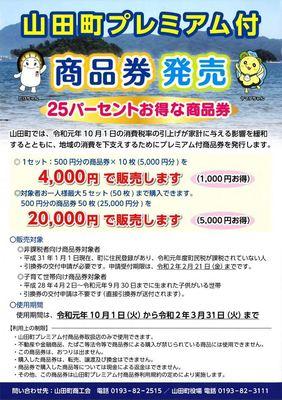 商品券チラシ.JPG