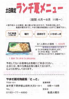 土日限定ランチ夏メニュー表.JPG