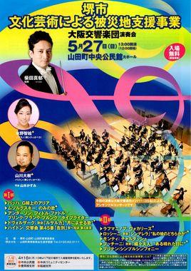 堺市音楽会.jpg
