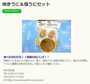 塩ウニ焼きウニ.JPG
