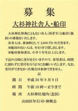 大杉神社舎人船印募集.jpg