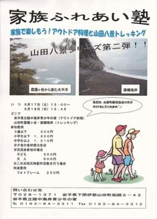 家族ふれあい塾.jpg