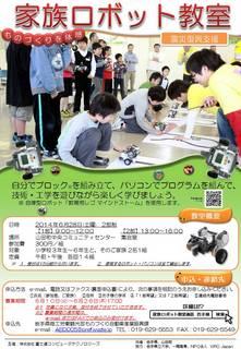 家族ロボット教室 山田開催.jpg