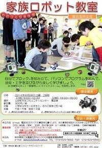 家族ロボット教室jpg.jpg