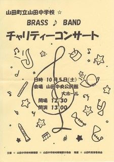 山中ブラバンチャリティーコンサート.jpg