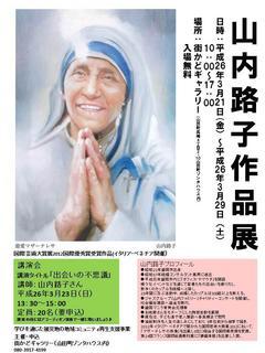 山内路子作品展.jpg