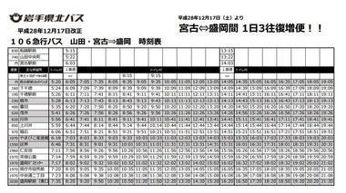 山田-盛岡.JPG