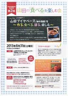 山田の「食べる」を楽しむ会.jpg