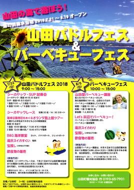 山田パドルフェス&BBQフェス.JPG