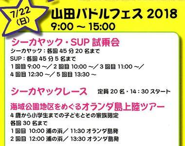 山田パドルフェス&BBQフェス0722-1.jpg