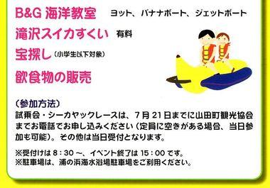 山田パドルフェス&BBQフェス0722-2.jpg