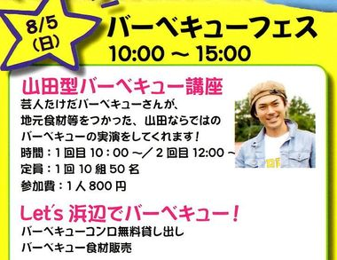 山田パドルフェス&BBQフェス0804-1.jpg