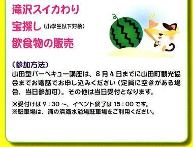 山田パドルフェス&BBQフェス0804-2.jpg