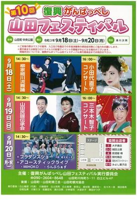 山田フェス202109_page-0001.jpg