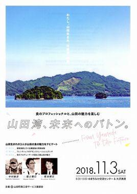 山田湾、未来へのバトン.jpg