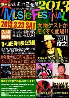 山田町音楽祭.jpg