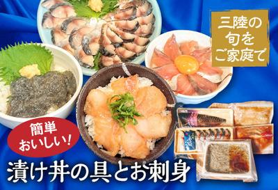 山田町_漬け丼の具&お刺身セット_480_328.jpg