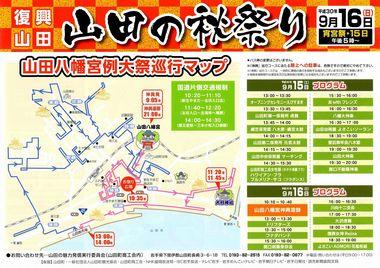 山田祭9月16日.jpg