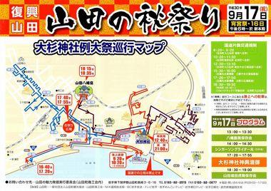 山田祭9月17日.jpg