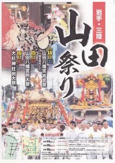 山田祭りポスター.jpg