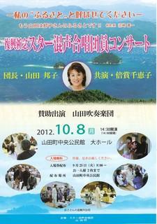 山田邦子コンサート -2.jpg