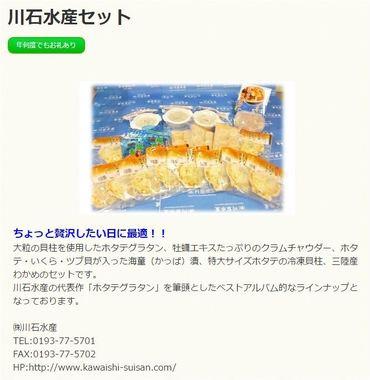 川石水産セット.JPG