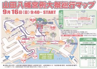 巡行マップ.jpg