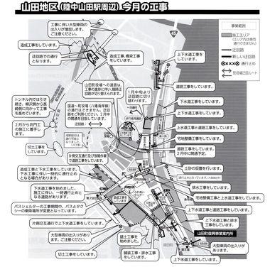 工事かわら版1月15日版表.jpg
