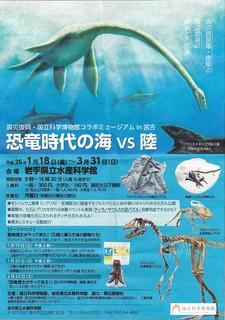 恐竜展.jpg