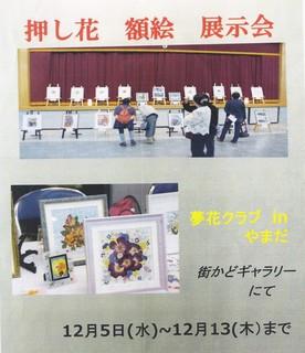 押し花額絵展示会-2.jpg