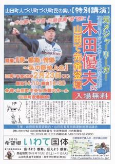 木田投手-2.jpg