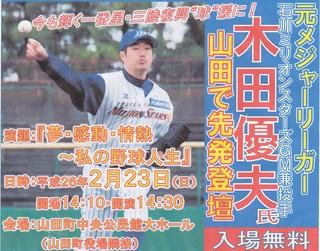 木田投手切り抜き.jpg