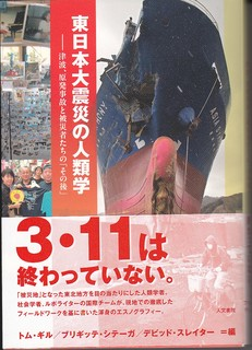 東日本大震災の人類学.jpg