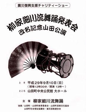柳家細川流舞踊発表会.jpg