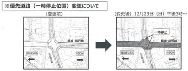 柳沢線2.jpg