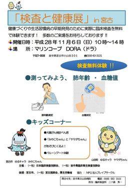 検査と健康展.jpg