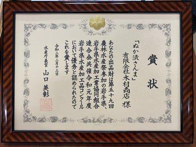 水産庁長官賞 賞状-2.jpg