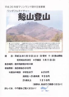 登山チラシ1s.jpg