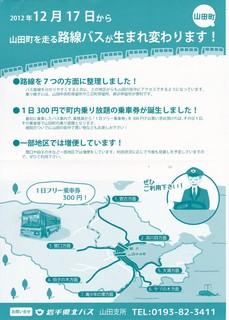 県北バス改正1217.jpg