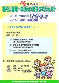 福興応援団_表.jpg